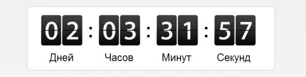 Нажмите на изображение для увеличения. Название:countdown.jpg Просмотров:314 Размер:12.1 Кб ID:14735
