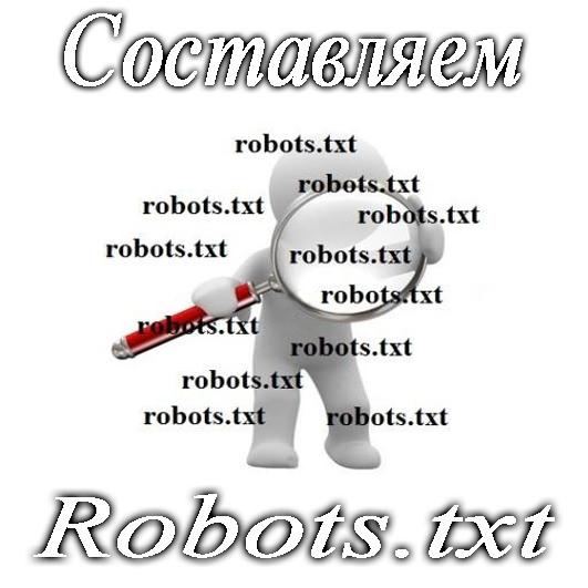 Нажмите на изображение для увеличения. Название:robots.txt_mini.jpg Просмотров:71 Размер:76.8 Кб ID:6016